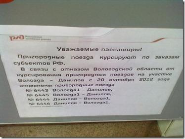 Отмена Вологда-Данилов