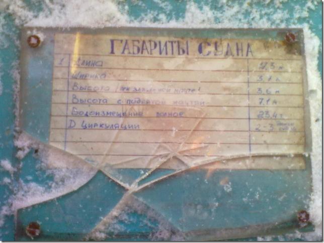 12_Корабль Гром Габариты Судна